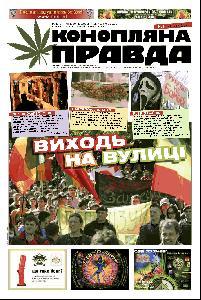Konopravda-ПРАВДА-3_tn