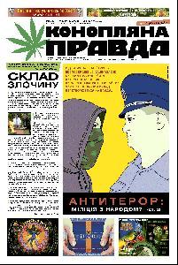 Konopravda-ПРАВДА-4_tn