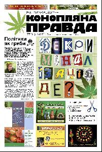 Konopravda-ПРАВДА-7_tn