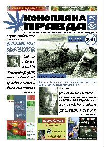 Konopravda-ПРАВДА-9_tn